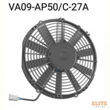 "Вентилятор втягивающий (за радиатором) 11"" (280mm) 1580 м?/ч SPAL VA09-AP50/C-27A"