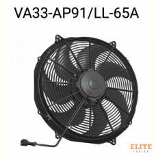 "Вентилятор втягивающий (за радиатором) 16"" (385mm) 3310 м?/ч SPAL VA33-AP91/LL-65A"