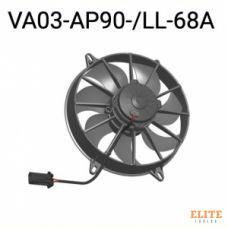 "Вентилятор втягивающий (за радиатором) 11"" (280mm) 2720 м?/ч SPAL VA03-AP90/LL-68A"